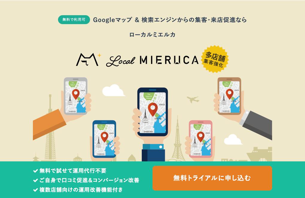 ローカルミエルカ ローカルSEO/Googleマイビジネスの管理ツール