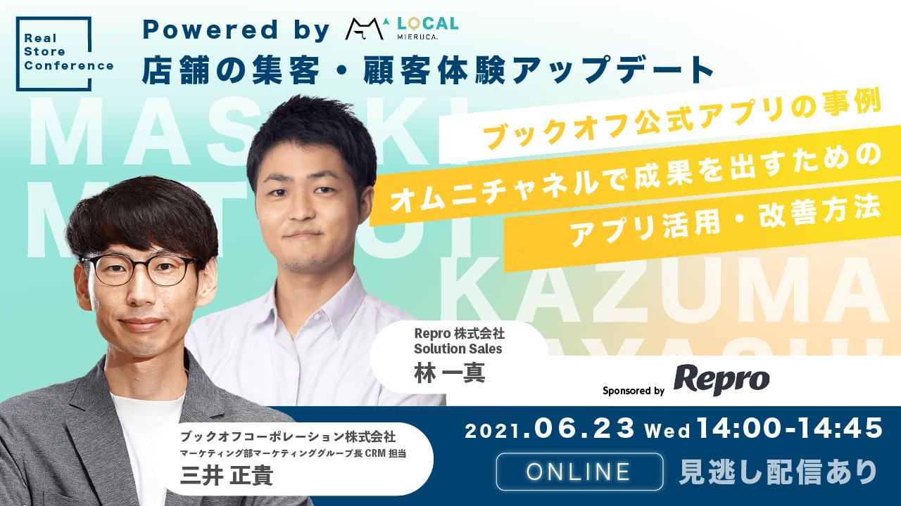 三井氏、林氏講演バナー