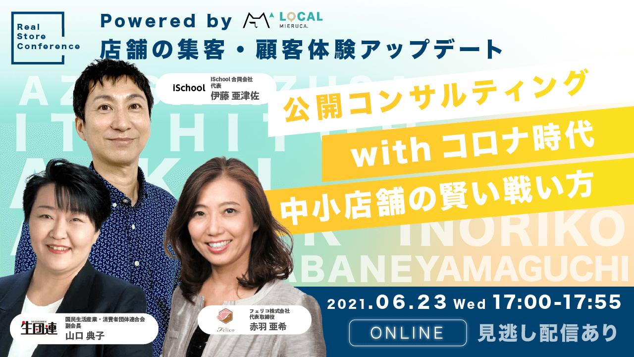 赤羽氏、伊藤氏、山口氏講演バナー