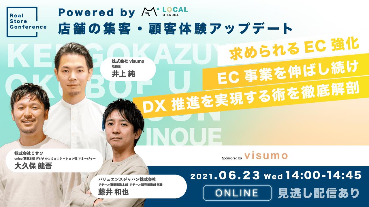ミサワ大久保様・バリュエンスジャパン藤井様・visumo井上様講演OGP