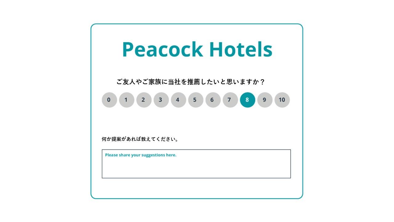 ホテル事例